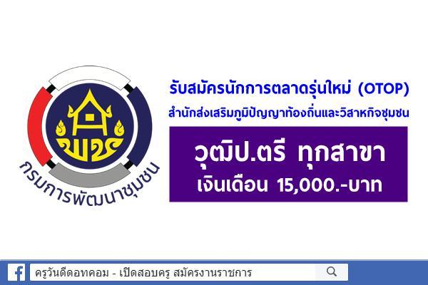 กรมการพัฒนาชุมชน รับสมัครนักการตลาดรุ่นใหม่ (OTOP) วุฒิปริญญาตรีทุกสาขา 5 อัตรา เงินเดือน 15,000.-บาท