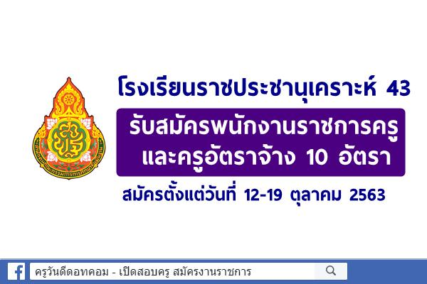 โรงเรียนราชประชานุเคราะห์ 43 รับสมัครพนักงานราชการครู และครูอัตราจ้าง 10 อัตรา สมัคร 12-19  ต.ค.2563