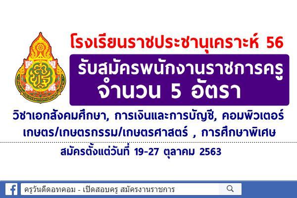 โรงเรียนราชประชานุเคราะห์ 56 รับสมัครพนักงานราชการครู 5 อัตรา สมัครตั้งแต่วันที่ 19-27 ตุลาคม 2563