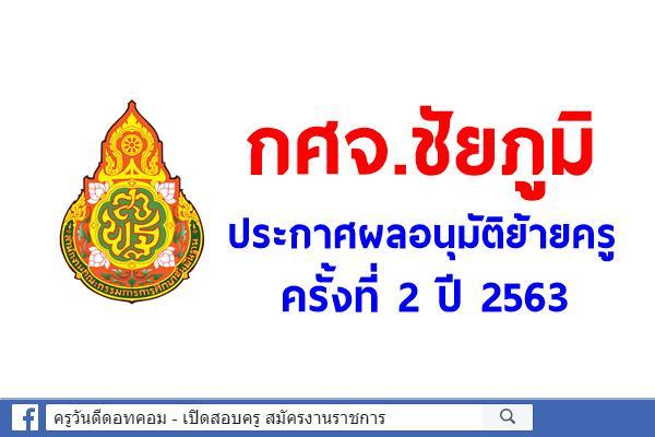 กศจ.ชัยภูมิ ประกาศผลการอนุมัติย้ายครู ครั้งที่ 2 ปี 2563