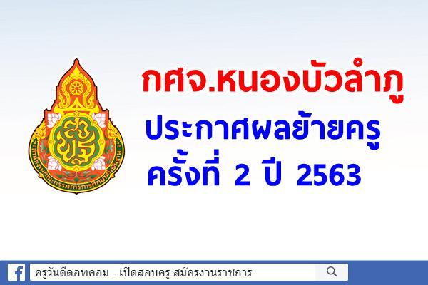 กศจ.หนองบัวลำภู ประกาศผลย้ายครู ครั้งที่ 2 ปี 2563