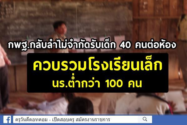 กพฐ.กลับลำไม่จำกัดรับเด็ก 40 คนต่อห้อง ควบรวมโรงเรียนเล็ก นร.ต่ำกว่า 100 คน