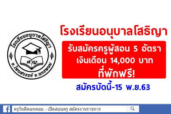 โรงเรียนอนุบาลโสธิญา รับสมัครครูผู้สอน 5 อัตรา เงินเดือน 14,000 บาท ที่พักฟรี! สมัครบัดนี้-15 พ.ย.63