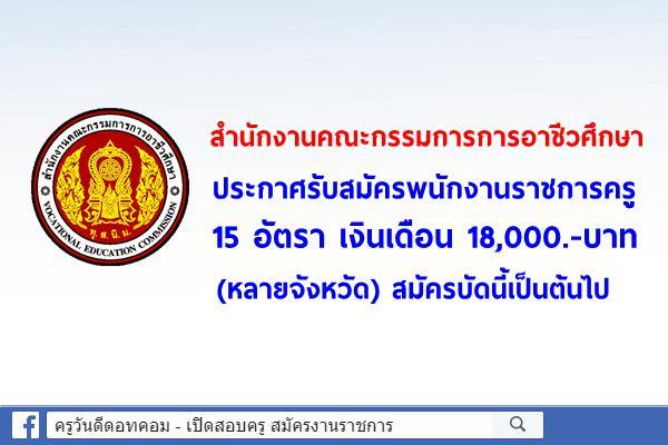 สำนักงานคณะกรรมการการอาชีวศึกษา ประกาศรับสมัครพนักงานราชการครู 15 อัตรา (หลายจังหวัด)