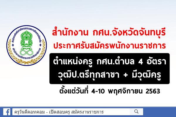 สำนักงาน กศน.จังหวัดจันทบุรี ประกาศรับสมัครพนักงานราชการครู 4 อัตรา วุฒิป.ตรีทุกสาขา