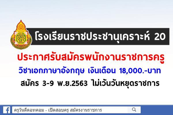 โรงเรียนราชประชานุเคราะห์ 20 ประกาศรับสมัครพนักงานราชการครู วิชาเอกภาษาอังกฤษ สมัคร 3-9พ.ย.2563