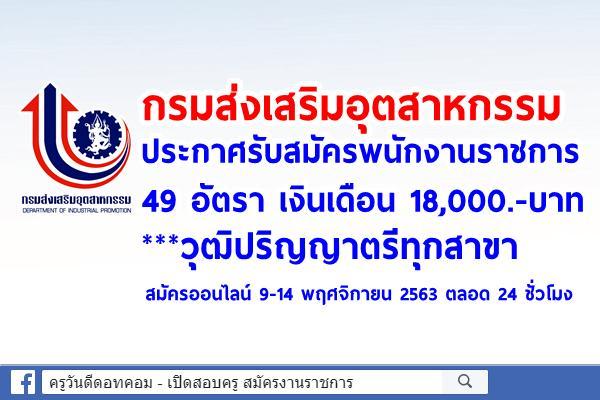 กรมส่งเสริมอุตสาหกรรม ประกาศรับสมัครพนักงานราชการ 49 อัตรา วุฒิปริญญาตรี เงินเดือน 18,000.-บาท สมัครออนไลน์