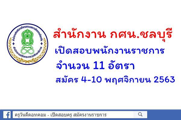 สำนักงาน กศน.ชลบุรี เปิดสอบพนักงานราชการ 11 อัตรา สมัคร 4-10 พฤศจิกายน 2563