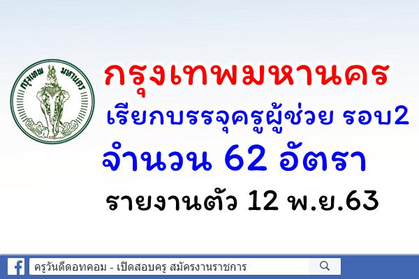 กทม.เรียกบรรจุครูผู้ช่วย รอบ2 จำนวน 4 วิชาเอก 62 อัตรา รายงานตัว 12 พ.ย.63