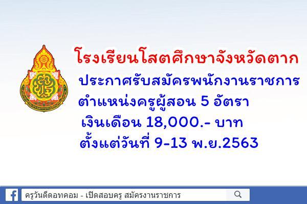 โรงเรียนโสตศึกษาจังหวัดตาก ประกาศรับสมัครพนักงานราชการครู 5 อัตรา ตั้งแต่วันที่ 9-13 พ.ย.2563