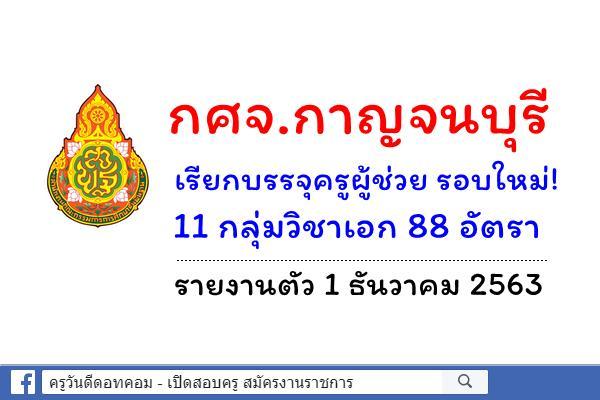 กศจ.กาญจนบุรี เรียกบรรจุครูผู้ช่วย รอบใหม่ 11 กลุ่มวิชาเอก 88 อัตรา รายงานตัว 1 ธันวาคม 2563