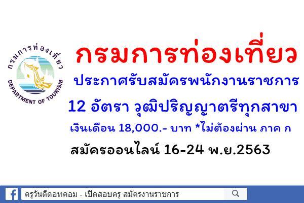 กรมการท่องเที่ยว ประกาศรับสมัครพนักงานราชการ 12 อัตรา วุฒิปริญญาตรี สมัครออนไลน์ 16-24 พ.ย.2563