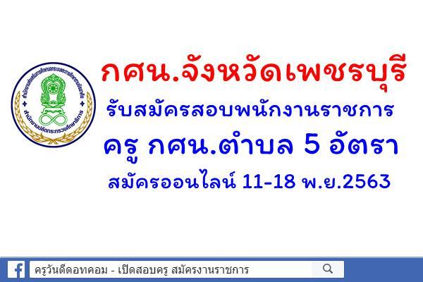 กศน.จังหวัดเพชรบุรี รับสมัครสอบพนักงานราชการ ครู กศน.ตำบล 5 อัตรา สมัครออนไลน์ 11-18 พ.ย.2563