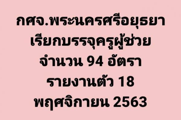 กศจ.พระนครศรีอยุธยา เรียกบรรจุครูผู้ช่วย จำนวน 94 อัตรา รายงานตัว 18 พฤศจิกายน 2563