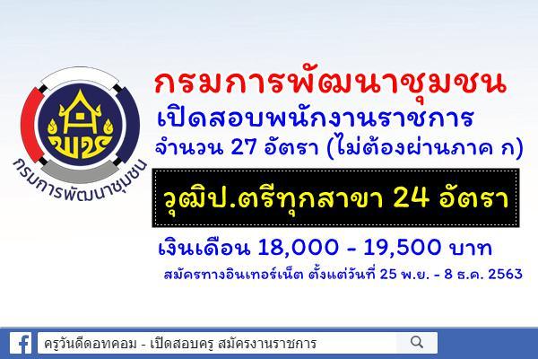 กรมการพัฒนาชุมชน เปิดสอบพนักงานราชการ 27 อัตรา (วุฒิป.ตรีทุกสาขา) เงินเดือน 18,000 - 19,500 บาท