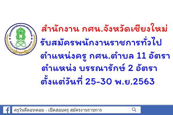 สำนักงาน กศน.จังหวัดเชียงใหม่ รับสมัครพนักงานราชการ 13 อัตรา ตั้งแต่วันที่ 25-30 พ.ย.2563