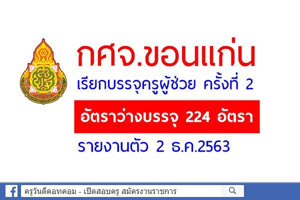 กศจ.ขอนแก่น เรียกบรรจุครูผู้ช่วย ครั้งที่ 2 อัตราว่างบรรจุ 224 อัตรา รายงานตัว 2 ธ.ค.2563