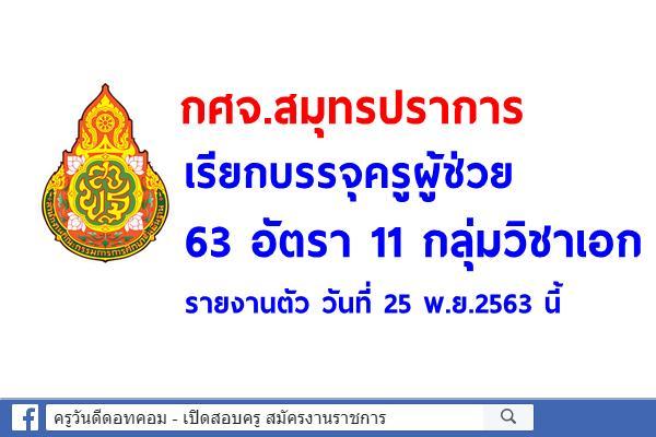กศจ.สมุทรปราการ เรียกบรรจุครูผู้ช่วย 63 อัตรา 11 กลุ่มวิชาเอก 25 พ.ย.2563 นี้