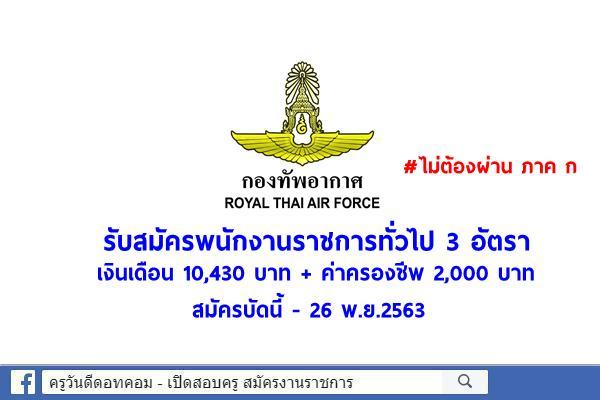 กองทัพอากาศ รับสมัครพนักงานราชการ 3 อัตรา วุฒิม.6 / ปวช. เงินเดือน 10,430 บาท + ค่าครองชีพ 2,000 บาท