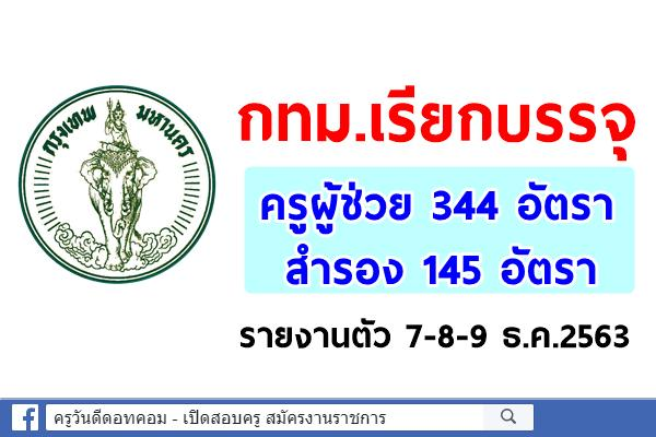 กทม.เรียกบรรจุครูผู้ช่วย 344 คน สำรอง 145 คน วันที่ 7-8-9 ธันวาคม 2563