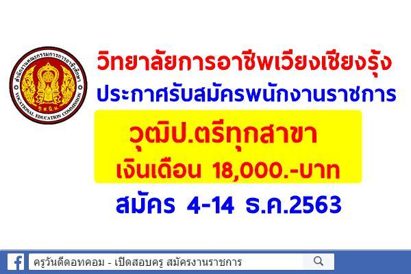วิทยาลัยการอาชีพเวียงเชียงรุ้ง ประกาศรับสมัครพนักงานราชการ วุฒิป.ตรีทุกสาขา สมัคร 4-14 ธ.ค.2563