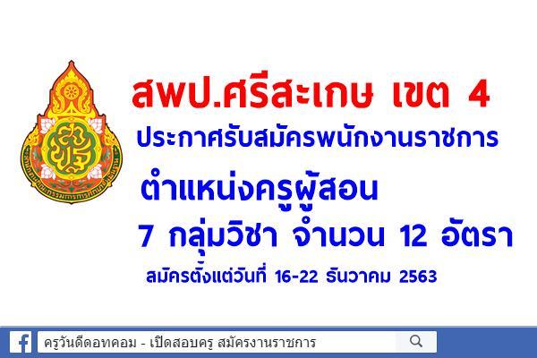 สพป.ศรีสะเกษ เขต 4 ประกาศรับสมัครพนักงานราชการครู 7 กลุ่มวิชา 12 อัตรา สมัคร 16-22 ธันวาคม 2563