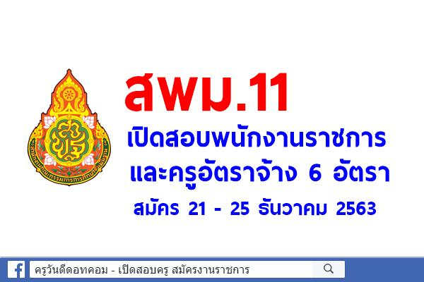 สพม.11 เปิดสอบพนักงานราชการ และครูอัตราจ้าง 6 อัตรา สมัคร 21 - 25 ธันวาคม 2563