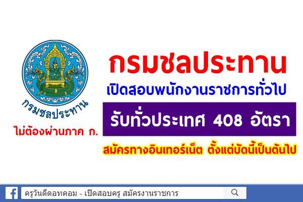 กรมชลประทาน ประกาศรับสมัครสอบพนักงานราชการ 408 อัตรา สมัครทางอินเทอร์เน็ตบัดนี้-21 ธ.ค.63