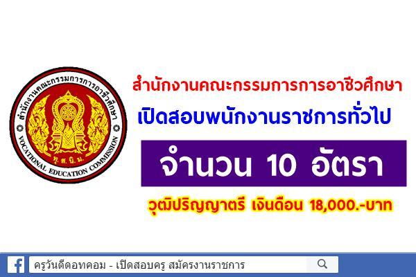 สำนักงานคณะกรรมการการอาชีวศึกษา ประกาศรับสมัครพนักงานราชการ 10 อัตรา วุฒิปริญญาตรี เงินดือน 18,000.-บาท