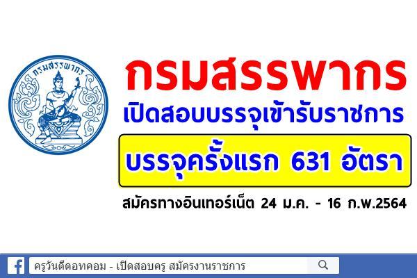 กรมสรรพากร เปิดสอบบรรจุเข้ารับราชการ 631 อัตรา สมัครทางอินเทอร์เน็ต 24 ม.ค. - 16 ก.พ.2564