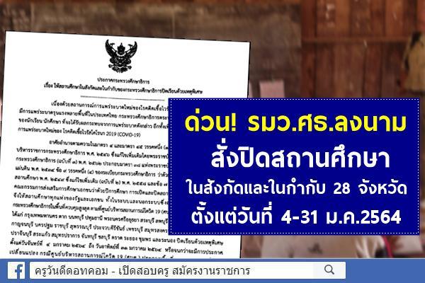 ด่วน! รมว.ศธ.ลงนาม สั่งปิดสถานศึกษาในสังกัดและในกำกับ 28 จังหวัด 4-31 ม.ค.64