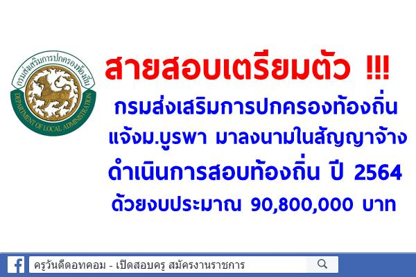กรมส่งเสริมการปกครองท้องถิ่น แจ้งม.บูรพา ลงนามดำเนินการสอบท้องถิ่น ปี 2564 งบเก้าสิบล้านแปดแสนบาทถ้วน