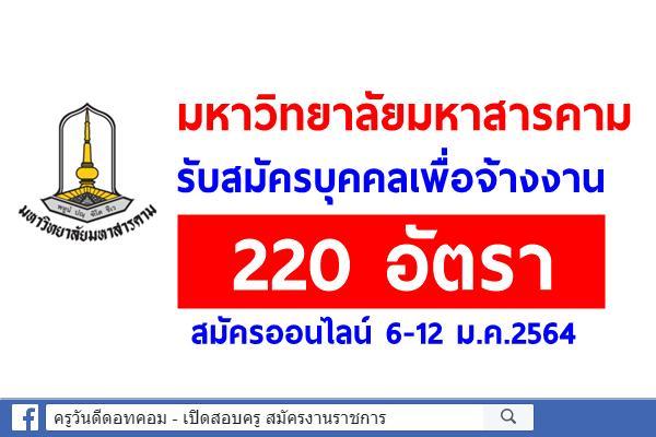 มหาวิทยาลัยมหาสารคาม รับสมัครบุคคลเพื่อจ้างงาน 220 อัตรา สมัครออนไลน์ 6-12 ม.ค.2564