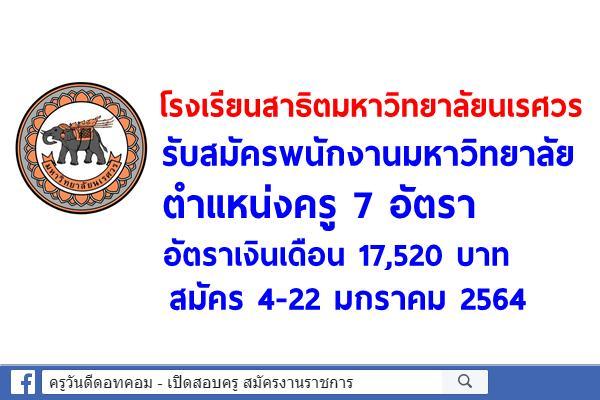 โรงเรียนสาธิตมหาวิทยาลัยนเรศวร รับสมัครพนักงานมหาวิทยาลัย ตำแหน่งครู 7 อัตรา สมัคร 4-22 มกราคม 2564