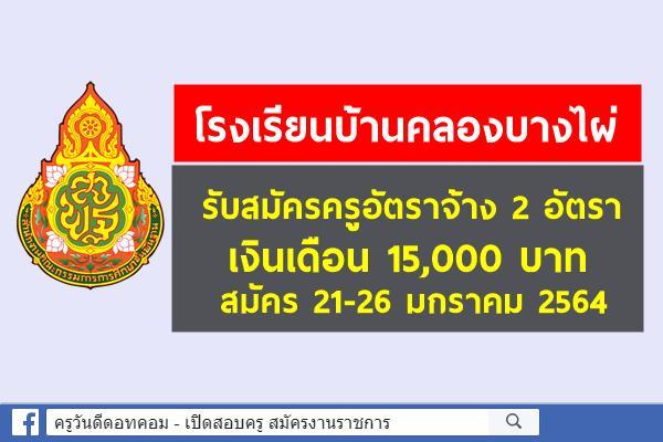 โรงเรียนบ้านคลองบางไผ่ รับสมัครครูอัตราจ้าง 2 อัตรา เงินเดือน 15,000บาท สมัคร 21-26 มกราคม 2564
