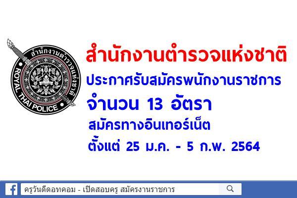 สำนักงานตำรวจแห่งชาติ ประกาศรับสมัครพนักงานราชการ 13 อัตรา สมัครทางอินเทอร์เน็ต ตั้งแต่ 25 ม.ค.-5 ก.ค.2564