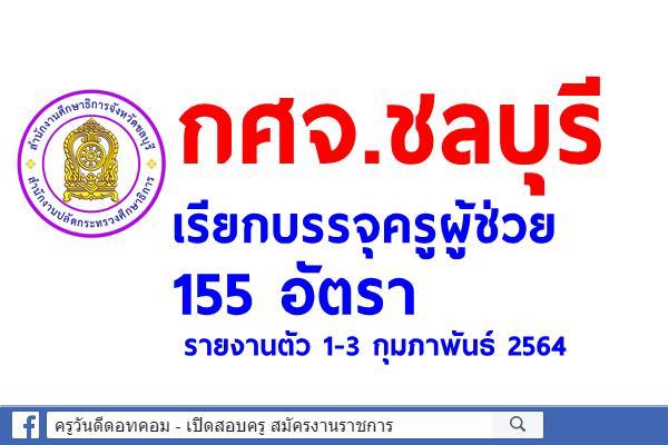 กศจ.ชลบุรี เรียกบรรจุครูผู้ช่วย 155 อัตรา - รายงานตัว 1-3 กุมภาพันธ์ 2564