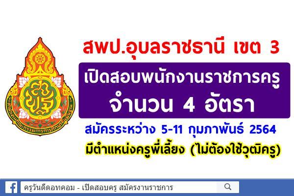 สพป.อุบลราชธานี เขต 3 เปิดสอบพนักงานราชการครู 4 อัตรา ระหว่างวันที่ 5-11 กุมภาพันธ์ 2564