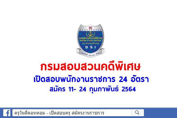 กรมสอบสวนคดีพิเศษ เปิดสอบพนักงานราชการ 24 อัตรา สมัคร 11- 24 กุมภาพันธ์ 2564