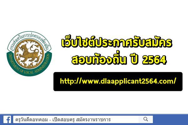 เว็บไซต์ประกาศรับสมัคร สอบท้องถิ่น 2564http://www.dlaapplicant2564.com/