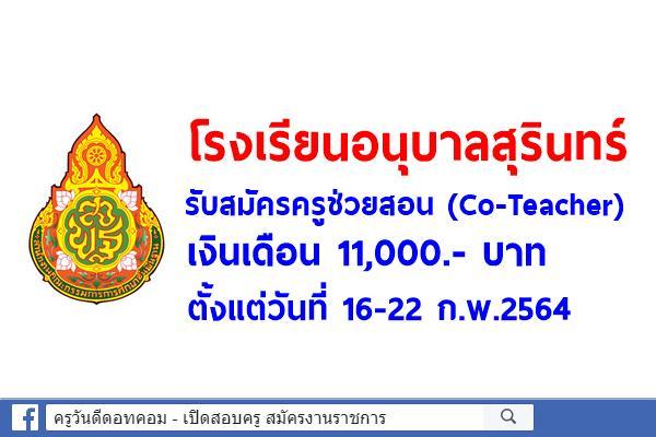 โรงเรียนอนุบาลสุรินทร์ รับสมัครครูช่วยสอน (Co-Teacher) ตั้งแต่วันที่ 16-22 ก.พ.2564
