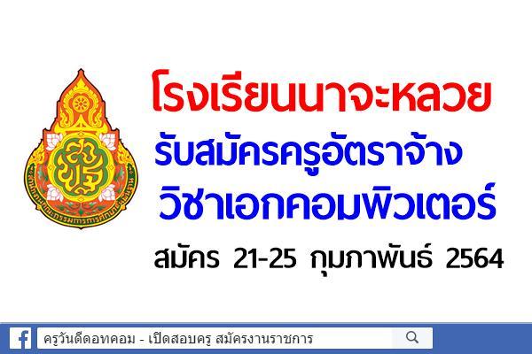 โรงเรียนนาจะหลวย รับสมัครครูอัตราจ้าง วิชาเอกคอมพิวเตอร์ สมัคร 21-25 กุมภาพันธ์ 2564
