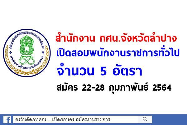 สำนักงาน กศน.จังหวัดลำปาง เปิดสอบพนักงานราชการทั่วไป 5 อัตรา สมัคร 22-28 กุมภาพันธ์ 2564