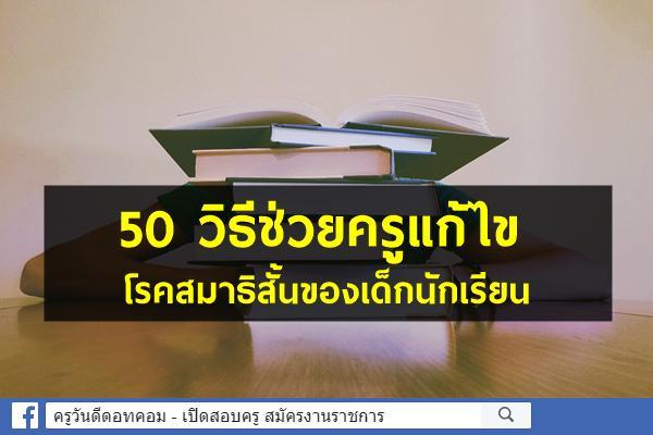 50 วิธีช่วยครูแก้ไขโรคสมาธิสั้นของเด็กนักเรียน