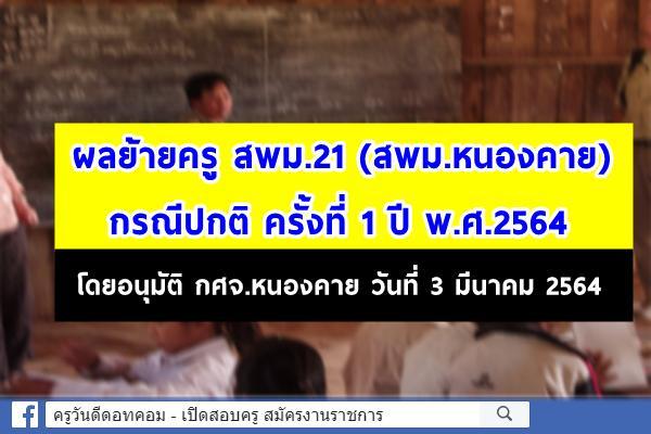 อย่างไม่เป็นทางการ ผลย้ายครู สพม.21 (สพม.หนองคาย) ปี 2564 โดยอนุมัติ กศจ.หนองคาย วันที่ 3 มีนาคม 2564