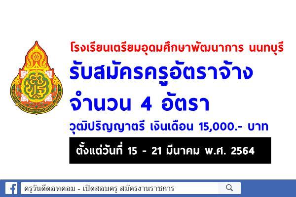 โรงเรียนเตรียมอุดมศึกษาพัฒนาการ นนทบุรี รับสมัครครูอัตราจ้าง 4 อัตรา วุฒิปริญญาตรี เงินเดือน 15,000.- บาท
