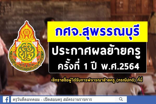 กศจ.สุพรรณบุรี ประกาศผลย้ายครู ครั้งที่ 1 ปี พ.ศ.2564