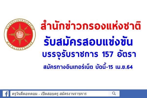 สำนักข่าวกรองแห่งชาติ รับสมัครสอบแข่งขันบรรจุรับราชการ 157 อัตรา สมัครทางอินเทอร์เน็ต บัดนี้-15 เม.ย.64