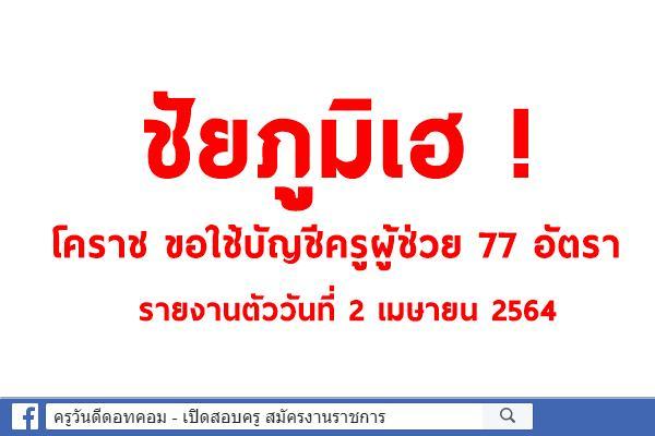 ชัยภูมิเฮ ! กศจ.นครราชสีมา (โคราช) เรียกบรรจุครูผู้ช่วย ขอใช้บัญชี 77 อัตรา - รายงานตัววันที่ 2 เมษายน 2564