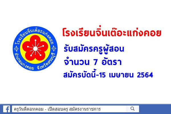 โรงเรียนจิ่นเต๊อะแก่งคอย (เอกชน) รับสมัครครูผู้สอน 7 อัตรา สมัครบัดนี้-15 เมษายน 2564